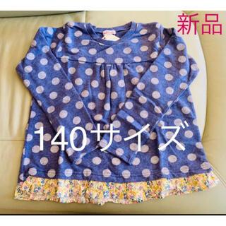 ブランシェス(Branshes)の新品 ブランシェス トップス 140(Tシャツ/カットソー)