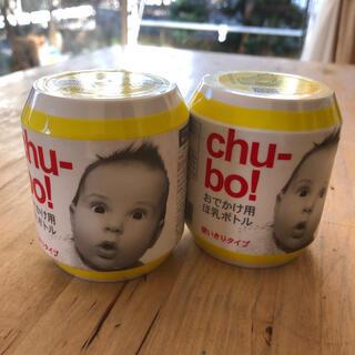 ※mi-gachan様専用*chu-bo! おでかけ用ほ乳ボトル(哺乳ビン)