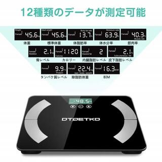 【入手★困難】体脂肪計 ダイエットアプリ不要 10人登録(体重計/体脂肪計)