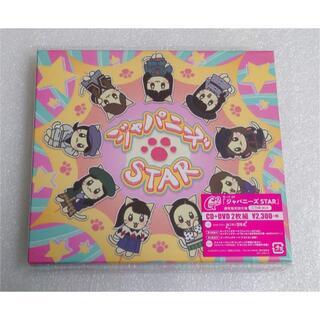 Girls2 ジャパニーズSTAR  初回仕様  CD+DVD (キッズ/ファミリー)