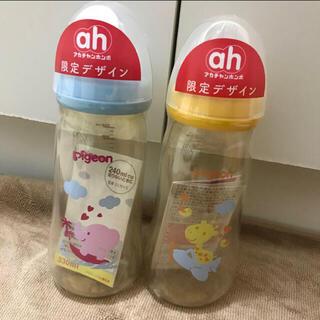 ピジョン(Pigeon)のah限定👶Pigeon母乳実感哺乳瓶🍼2本(哺乳ビン)