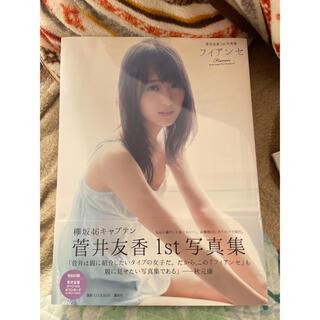 菅井友香1st写真集 フィアンセ(女性アイドル)