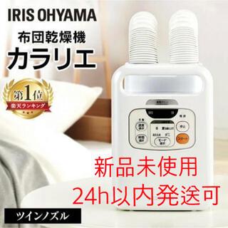 アイリスオーヤマ(アイリスオーヤマ)のアイリスオーヤマ布団乾燥機 ふとん乾燥機 カラリエ ツインノズル FK-W1 (衣類乾燥機)