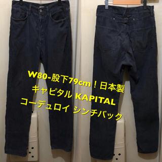 キャピタル(KAPITAL)のW80-股下79cm!日本製キャピタル KAPITAL 古着コーデュロイワーク(ワークパンツ/カーゴパンツ)