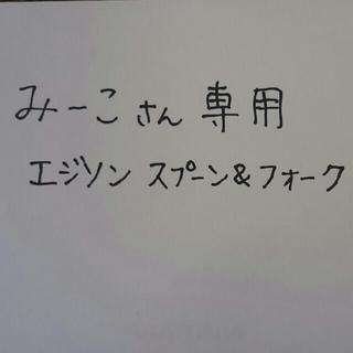 みーこさん専用 エジソンスプーン&フォーク(スプーン/フォーク)