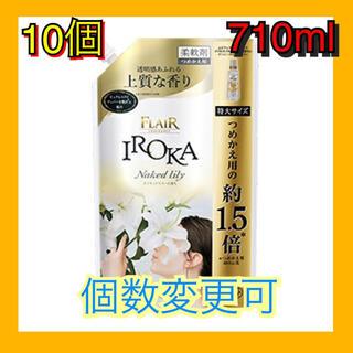 カオウ(花王)のフレアフレグランス IROKA 柔軟剤 ネイキッドリリー 710ml10個セット(洗剤/柔軟剤)