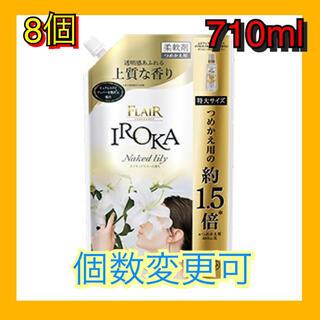 カオウ(花王)のフレアフレグランス IROKA 柔軟剤 ネイキッドリリー 710ml 8個セット(洗剤/柔軟剤)