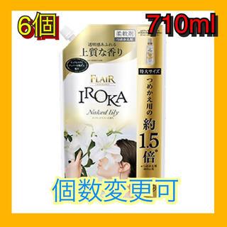 カオウ(花王)のフレアフレグランス IROKA 柔軟剤 ネイキッドリリー 710ml 6個セット(洗剤/柔軟剤)
