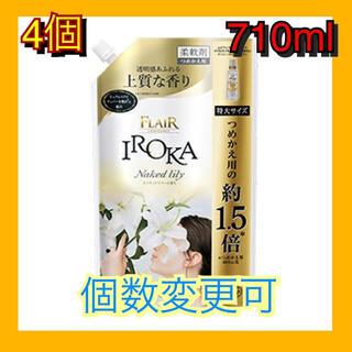 カオウ(花王)のフレアフレグランス IROKA 柔軟剤 ネイキッドリリー 710ml 4個セット(洗剤/柔軟剤)