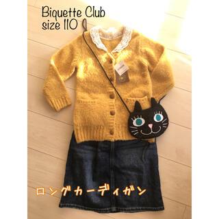 ビケットクラブ(Biquette Club)のBiquette Club ロングカーディガン 110cm &猫ちゃんバック(カーディガン)