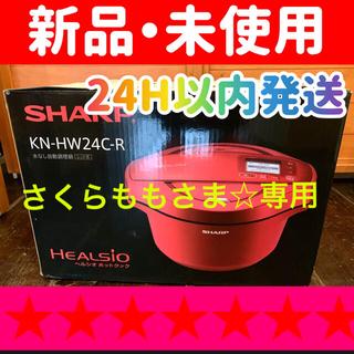 SHARP - 【新品】シャープ ヘルシオ ホットクック 2.4L レッド KN-HW24C-R