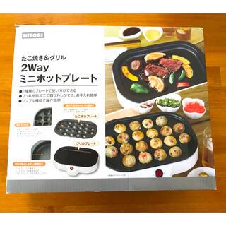 ニトリ(ニトリ)のたこ焼き&グリル2wayミニホットプレート(調理道具/製菓道具)