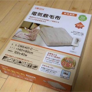 【Rose様専用】広電 電気毛布(電気毛布)