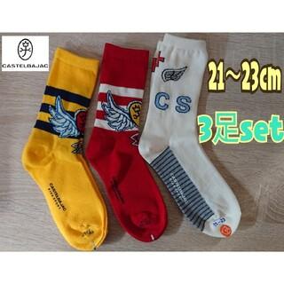 カステルバジャック(CASTELBAJAC)のカステルバジャック キッズ 靴下 21〜23㎝ 3足set(靴下/タイツ)