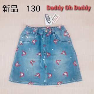 ダディオーダディー(daddy oh daddy)の新品 サイズ130♡デニムスカート Daddy Oh Daddy(スカート)