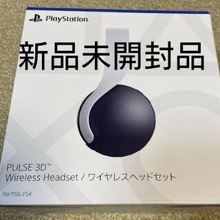ソニー(SONY)のPULSE 3D ワイヤレスヘッドセット (CFI-ZWH1J) 新品未開封品(その他)