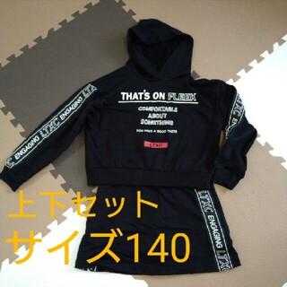 lovetoxic - ♡ラブトキ パーカー&スカート セットアップ S(140)