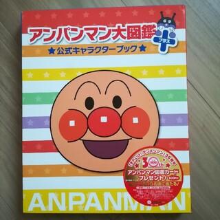 アンパンマン(アンパンマン)のアンパンマン大図鑑(絵本/児童書)