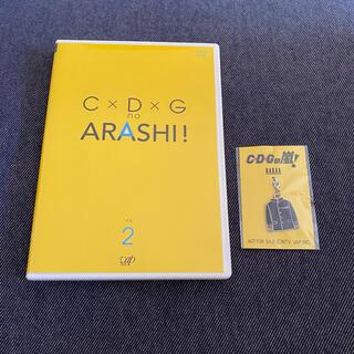 アラシ(嵐)の嵐 「C×D×G no ARASHI! Vol.2 」DVD 特典付き(舞台/ミュージカル)