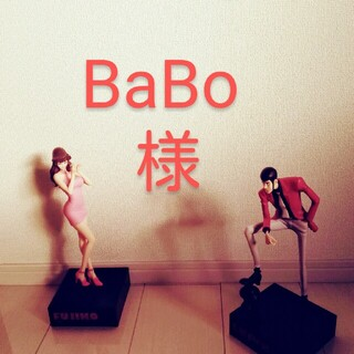 BaBo 様(その他)