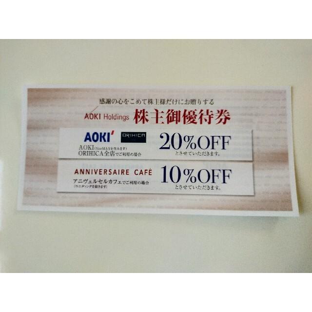 ORIHICA(オリヒカ)のAOKI ORIHICA アニヴェルセル 株主優待券 チケットの優待券/割引券(ショッピング)の商品写真