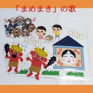 豆まき 歌 2月 節分 鬼 ラミネートシアター パネルシアター ペープサート (おもちゃ/雑貨)