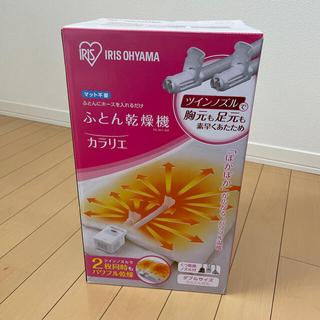 アイリスオーヤマ(アイリスオーヤマ)の布団乾燥機 ふとん乾燥機カラリエ(その他)