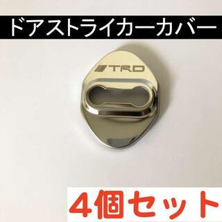 TRD 銀 4個セット ドアストライカーカバー 送無 トヨタ TOYOTA(車内アクセサリ)