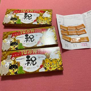 【SALE!】美肌のお守り365 ♡ 3箱と応募券9枚(その他)