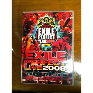 エグザイル トライブ(EXILE TRIBE)のEXILE LIVE TOUR EXILE PERFECT LIVE 2008 (ミュージック)
