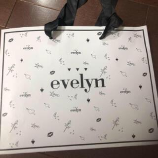 エブリン(evelyn)のショッパー(ショップ袋)