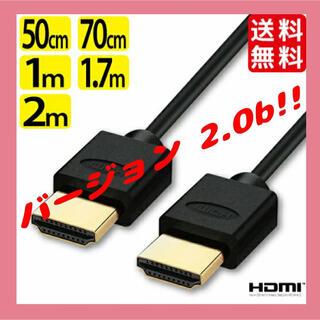 HDMIケーブル(スーパースリム) 2.0m Ver.2.0b 新品
