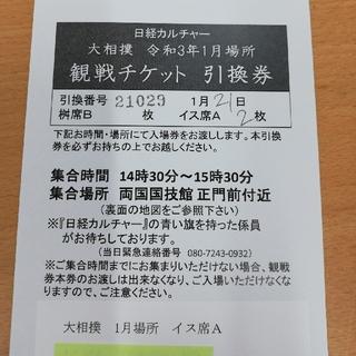 大相撲 観戦チケット引換券(相撲/武道)