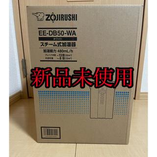 象印 - 【新品未使用】象印 スチーム式加湿器 EE-DB50-WA