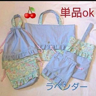 ラベンダー さくらんぼ 花柄 レッスンバック 上履き袋 体操着袋 給食袋 女子(外出用品)