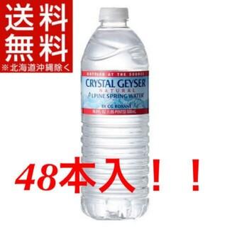 クリスタルガイザー 48本(ミネラルウォーター)