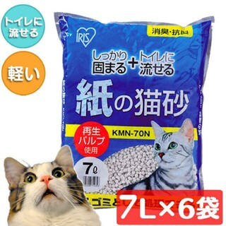 紙の猫砂(猫)