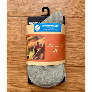 モンベル(mont bell)のmont-bell 子ども用ハイキングソックス(靴下/タイツ)