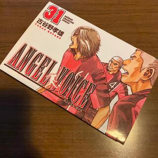アキタショテン(秋田書店)のエンジェルボイス 31(少年漫画)