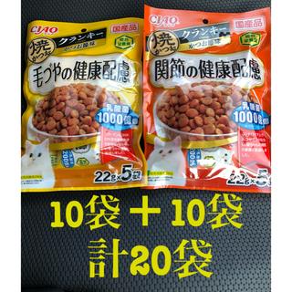 イナバペットフード(いなばペットフード)のCiao チャオ  クランキー 20袋セット(ペットフード)