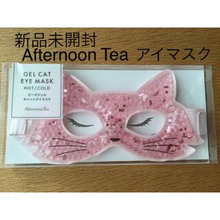 アフタヌーンティー(AfternoonTea)の【新品未開封】Afternoon Tea アイマスク(その他)