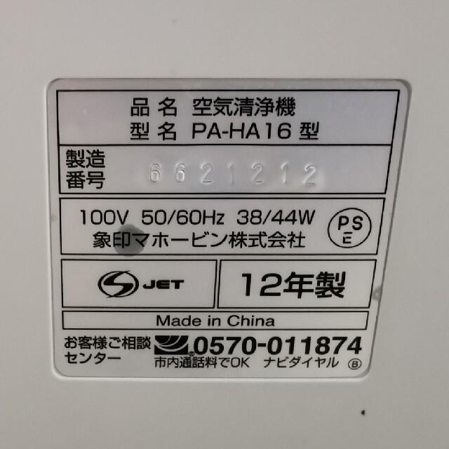 象印(ゾウジルシ)の象印(ZOJIRUSHI)空気清浄機PA-HA16 スマホ/家電/カメラの生活家電(空気清浄器)の商品写真