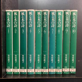 ハクセンシャ(白泉社)の風と木の詩 全巻 全10巻セット 文庫版 竹宮惠子(全巻セット)