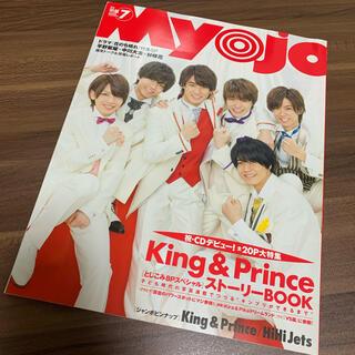 Johnny's - Myojo 2018.7月号 King&Prince 永瀬廉
