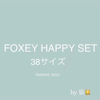 フォクシー(FOXEY)のフォクシー ハッピーセット 🥰🌷38サイズ(セット/コーデ)