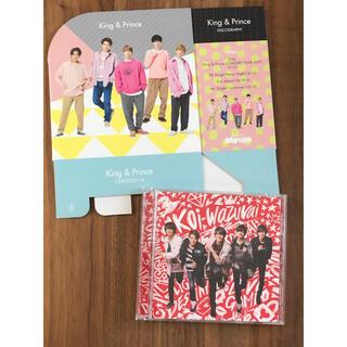 ジャニーズ(Johnny's)のkoi-wazurai(初回限定盤A)& myojo2021年2月号CDケース(アイドル)