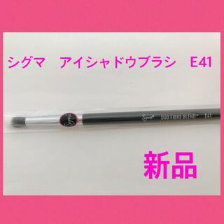 シグマ(SIGMA)の【新品】シグマ ブラシ E41 アイシャドウ用(ブラシ・チップ)