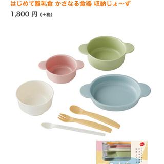 combi - ★新品未開封★離乳食食器セット