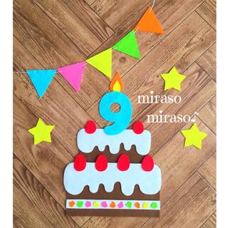 フェルト チョコケーキ バースデーガーランド 誕生日飾り 壁面飾り ハーフ  (ガーランド)