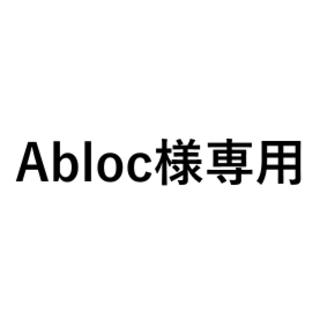 Abloc様専用ページ(棚/ラック/タンス)